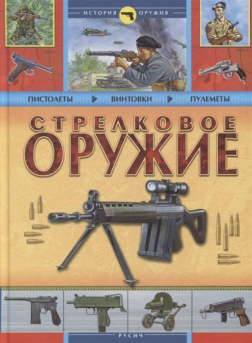 Благовестов А., Проказов Б. Стрелковое оружие проказов б за други своя