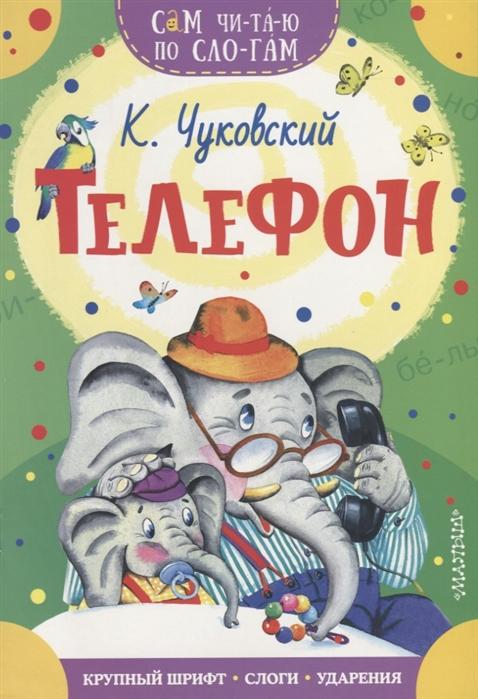 Чуковский К. Телефон телефон