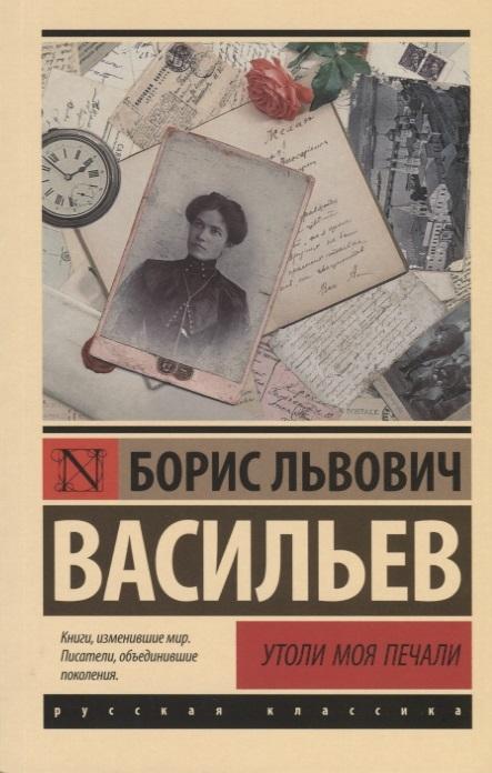 Васильев Б. Утоли моя печали цена