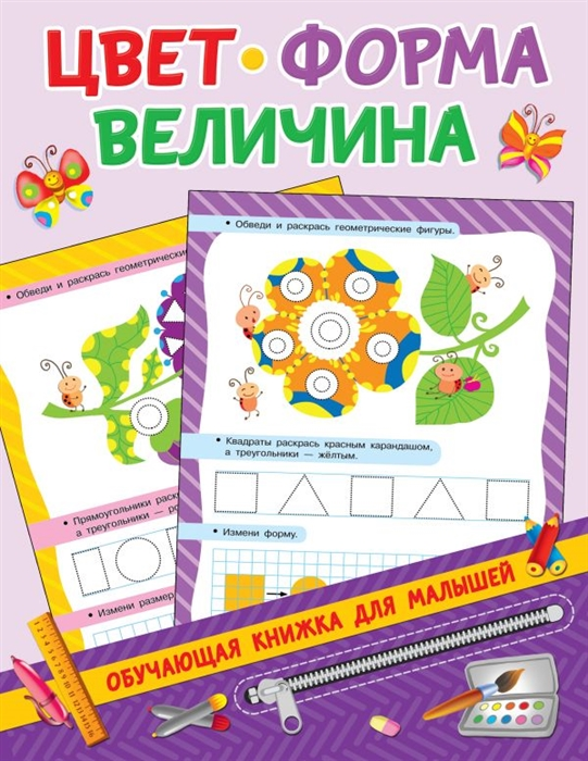 Дмитриева В. Цвет форма величина цена в Москве и Питере