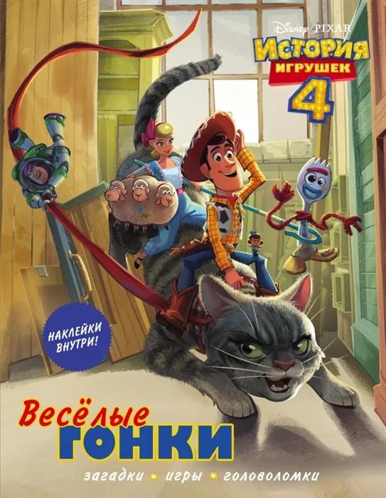 Купить История игрушек - 4 Веселые гонки с наклейками, АСТ, Книги с наклейками