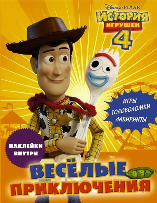 Купить История игрушек - 4 Веселые приключения с наклейками, АСТ, Книги с наклейками