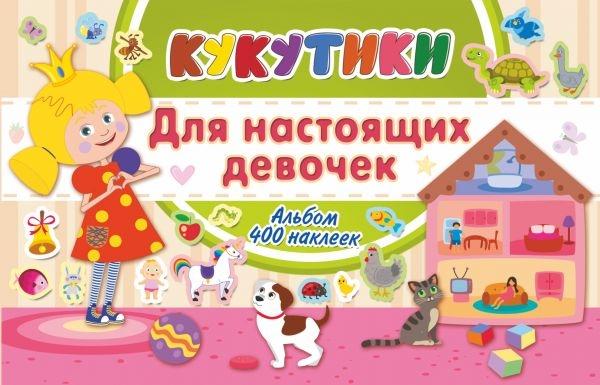 Купить Кукутики Для настоящих девочек, АСТ, Книги с наклейками
