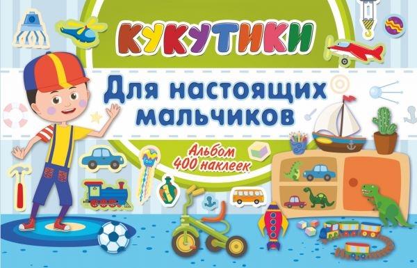 Купить Кукутики Для настоящих мальчиков, АСТ, Книги с наклейками