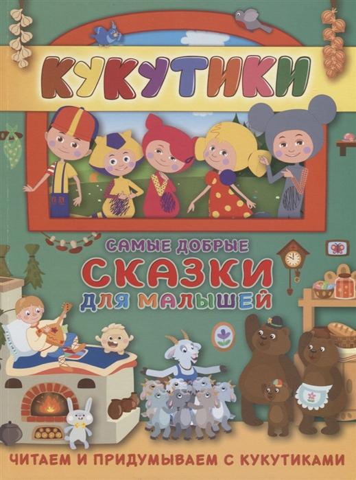 Купить Кукутики Самые добрые сказки для малышей Читаем и придумываем, АСТ, Сказки