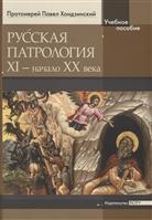Русская патрология XI - начало XX века. Учебное пособие