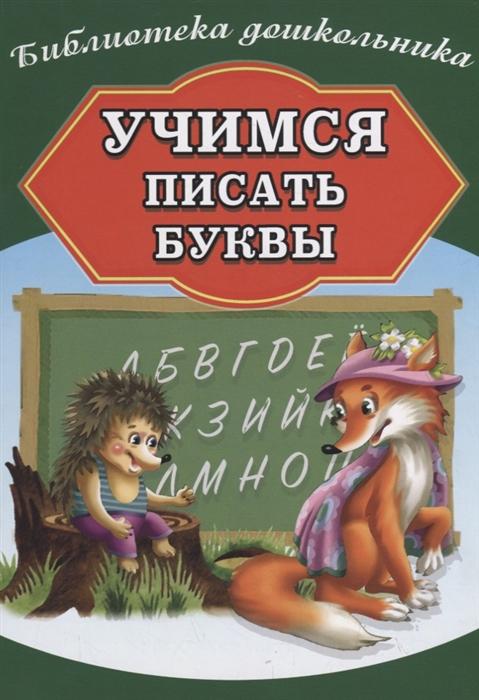 Бондарева А. (ред.-сост.) Учимся писать буквы