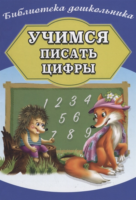 Бондарева А. (ред.-сост.) Учимся писать цифры