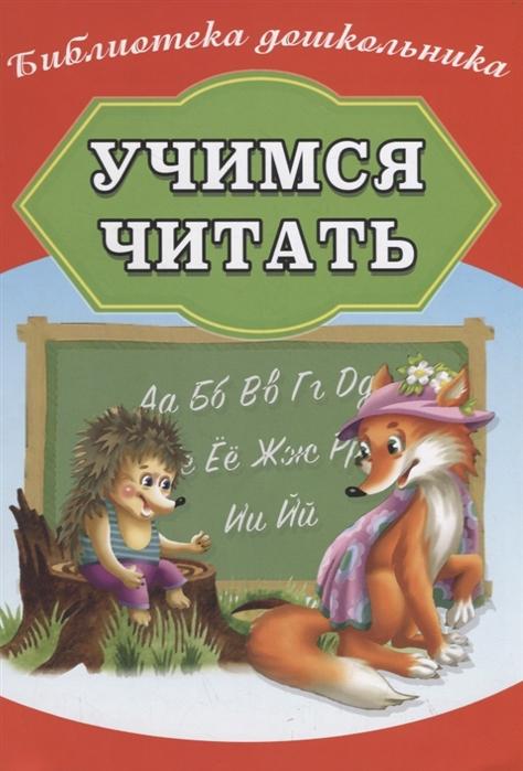 Бондарева А. (ред.-сост.) Учимся читать