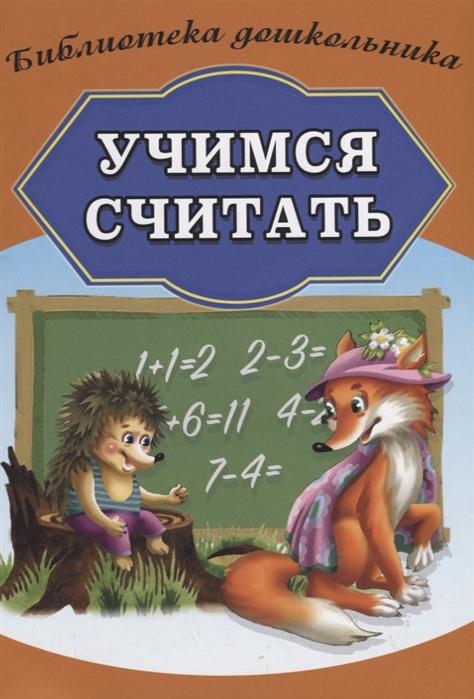 Бондарева А. (ред.-сост.) Учимся считать