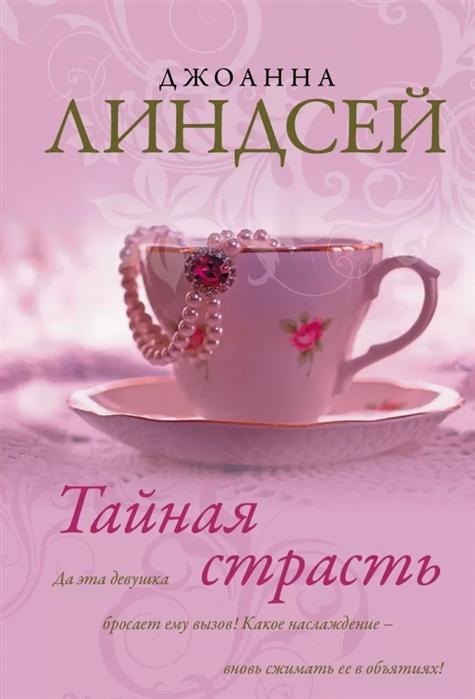 купить Линдсей Д. Тайная страсть по цене 120 рублей