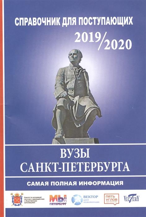 Справочник для поступающих 2019 2020 г Вузы Санкт-Петербурга Самая полная информация Справочное издание