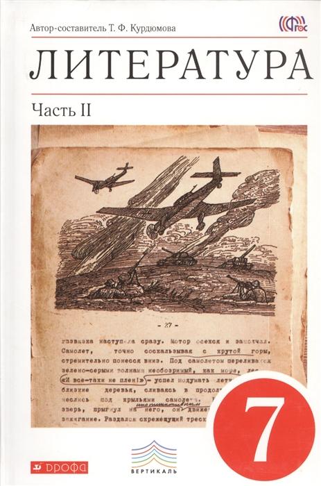 Литература 7 класс Учебник-христоматия В 2-х частях Часть II