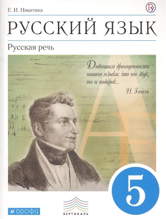цена на Никитина Е. Русский язык 5 класс Русская речь Учебник
