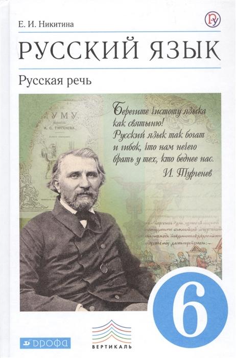 цена на Никитина Е. Русский язык 6 класс Русская речь Учебник