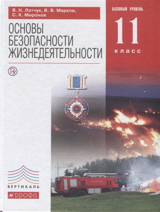 Латчук В., Марков В. Миронов С. Основы безопасности жизнедеятельности 11 класс Базовый уровень Учебник цена