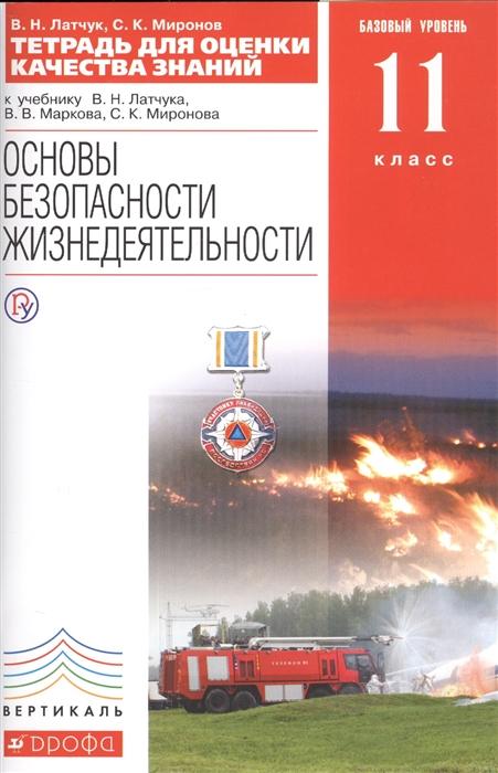 Латчук В., Миронов С. Основы безопасности жизнедеятельности 11 класс Тетрадь для оценки качества знаний Базовый уровень