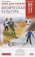 Физическая культура. 10-11 классы. Книга для учителя
