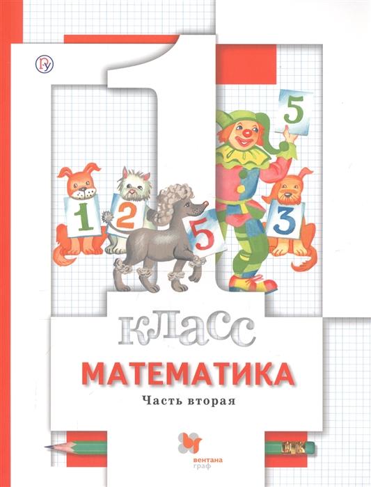 Минаева С., Рослова Л., Рыдзе О. и др. Математика 1 класс Учебник Часть 2