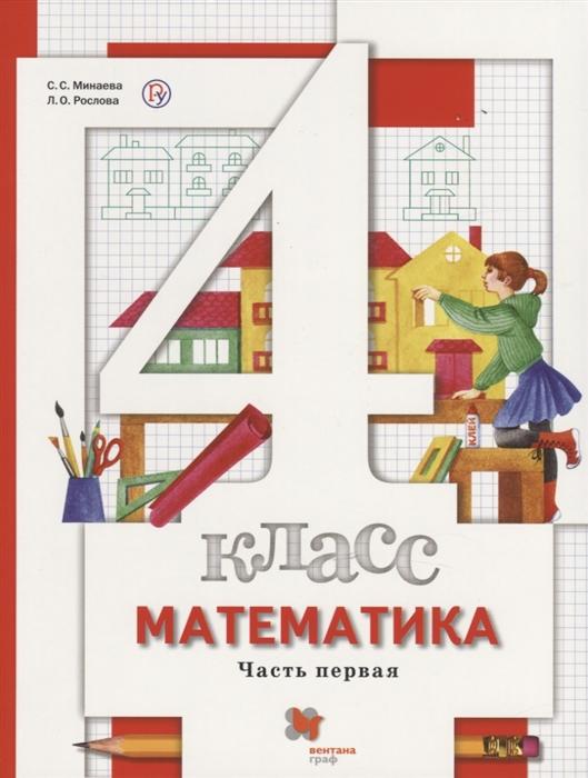 Минаева С., Рослова Л. Математика 4 класс В 2-х частях Часть первая Учебник