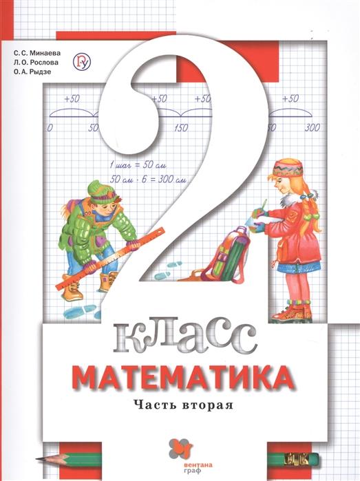 Минаева С., Рослова Л., Рыдзе О. Математика 2 класс Учебник В 2-х частях Часть вторая прихватка рукавица равиоли зеленая