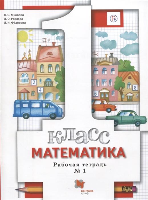 Минаева С., Рослова Л., Федорова Л. Математика 1 класс Рабочая тетрадь 1