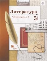 Литература. 5 класс. Рабочая тетрадь №1