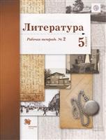 Литература. 5 класс. Рабочая тетрадь №2