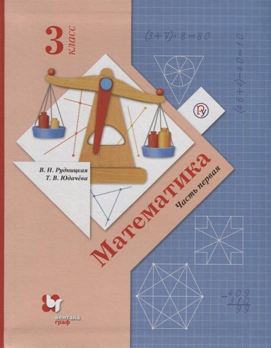 Фото - Рудницкая В., Юдачева Т. Математика 3 класс Учебник в 2 частях Часть 1 в н рудницкая т в юдачева математика 4