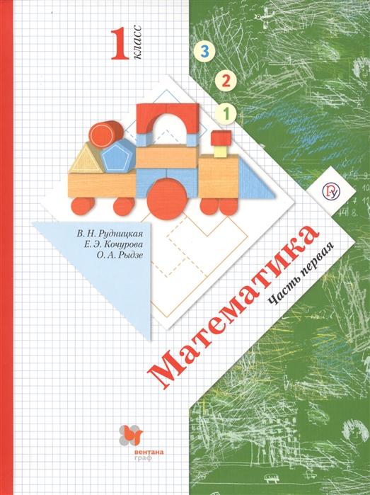 Фото - Рудницкая В., Кочурова Е., Рыдзе О. Математика 1 класс В 2-х частях Часть первая Учебник минаева с с математика 4 класс в 2 х частях часть вторая учебник