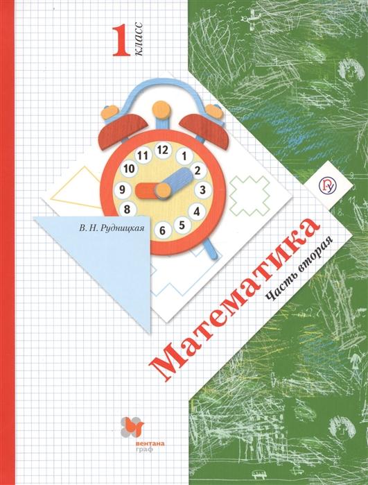 Фото - Рудницкая В. Математика 1 класс В 2-х частях Часть вторая Учебник минаева с с математика 4 класс в 2 х частях часть вторая учебник