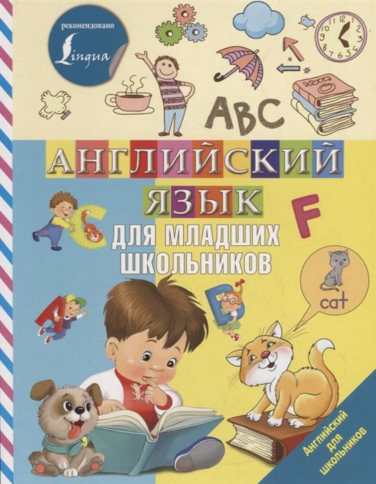 Дубровская В. Английский язык для младших школьников отсутствует английский для младших школьников 2 книги в одной правила прописи