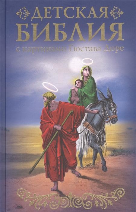Зоберн В. (сост.) Библия для детей с картинами Гюстава Доре библия в рисунках гюстава доре