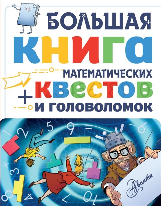 Литтон Д., Поскитт К., Кейси К. Большая книга математических квестов и головоломок