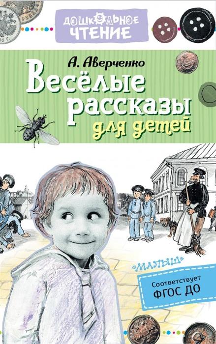 Купить Веселые рассказы для детей, АСТ, Проза для детей. Повести, рассказы