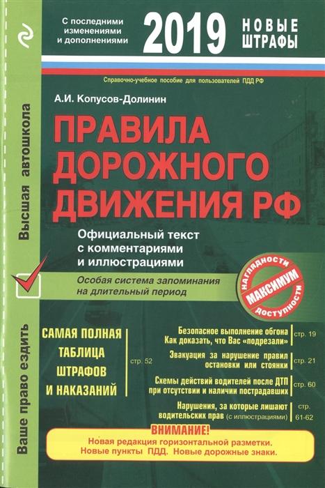 Правила дорожного движения РФ 2019 Официальный текст с комментариями и иллюстрациями