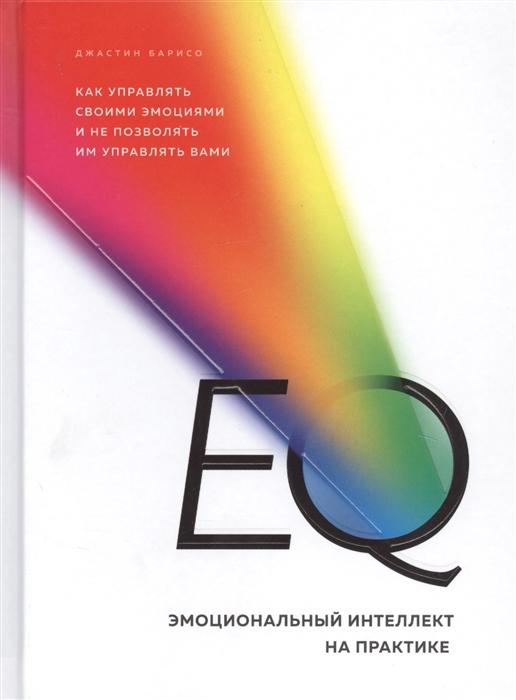 Барисо Д. EQ Эмоциональный интеллект на практике Как управлять своими эмоциями и не позволять им управлять вами коллектив авторов личные финансы и семейный бюджет как самим управлять деньгами и не позволять деньгам управлять вами