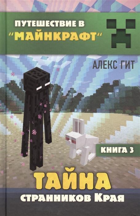 Купить Тайна странников Края Книга 3, Бомбора, Детская фантастика
