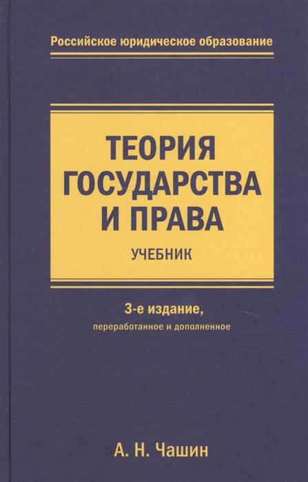 Чашин А. Теория государства и права Учебник недорого