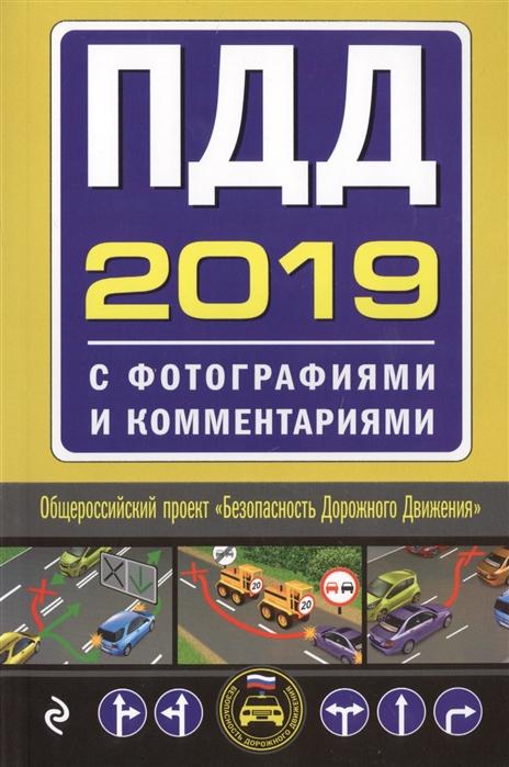 Мубаракшин Р. (ред.) ПДД на 2019 год с фотографиями и комментариями Текст с последними изменениями и дополнениями цена