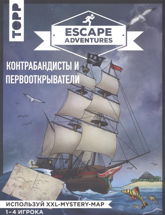 Купить Escape Adventures контрабандисты и первооткрыватели, Эксмо, Головоломки. Кроссворды. Загадки