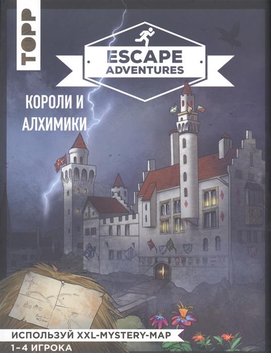 Купить Escape Adventures короли и алхимики, Эксмо, Головоломки. Кроссворды. Загадки