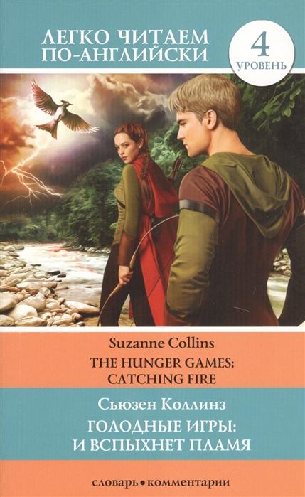 Фото - Коллинз С. Голодные игры И вспыхнет пламя The Hunger Games Catching Fire Уровень 4 collins s catching fire movie tie in edition