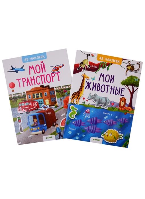 Комплект Книжки с наклейками 45 наклеек комплект из 2 книг