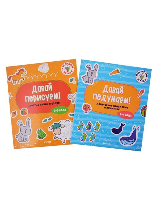 Комплект Первые раскраски с наклейками Давай подумаем Давай порисуем комплект из 2 книг александр дюма жозеф бальзамо комплект из 2 книг