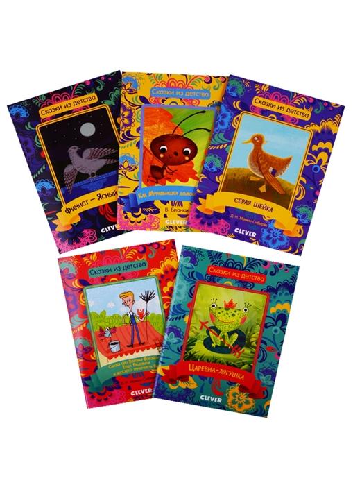 Комплект Сказки из детства комплект из 5 книг сказки комплект из 4 книг
