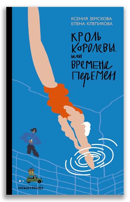Земскова К., Клепикова Е. Кроль Королевы или Времена перемен в соловьев е клепикова заговорщики в кремле