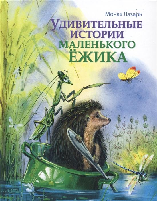 Фото - Афанасьев Л. Удивительные истории маленького Ежика Повесть-сказка в 2-х книгах брантом галантные дамы в 2 х книгах