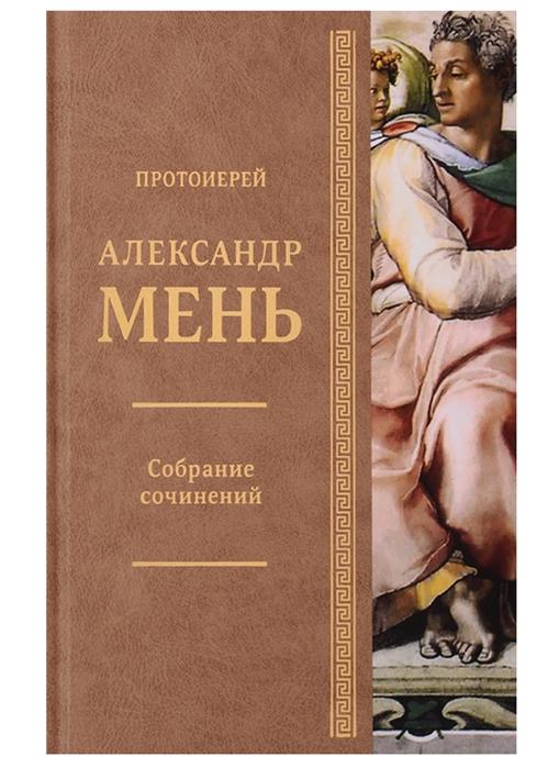 Мень А. Собрание сочинений Исагогика Том 8