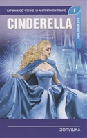 Золушка / Cinderella. Elementary